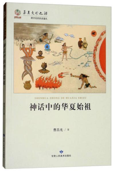神话中的华夏始祖/华夏文明之源