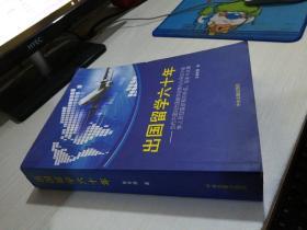出国留学六十年 : 当代中国的出国留学政策与引导在外留学人员回国政策的形成、变革与发展,签赠铃印本