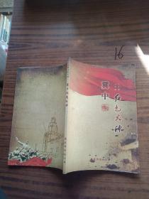 冀中红色火种