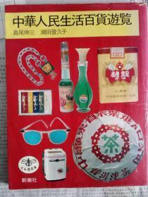 中华人民生活百货游览(日本原版多图)
