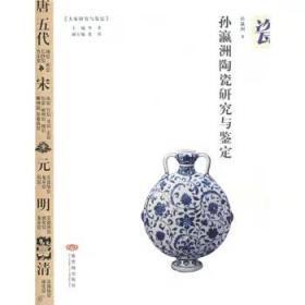 孙瀛洲陶瓷研究与鉴定