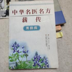 中华名医名方薪传.胃肠病