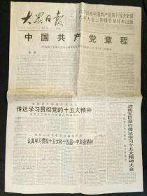大众日报1997年9月23日(中国共产党章程)