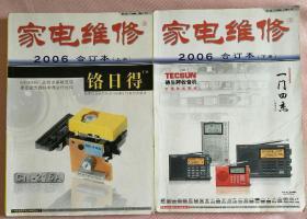 家电维修(2006年合订本上、下)