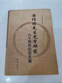 安作璋先生史学研究六十周年纪念文集(硬精装)