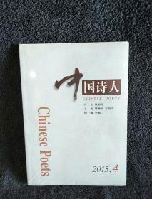 中国诗人  2015.4