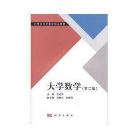 大学数学(第二版)