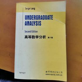高等数学分析(第二版)(英文版)