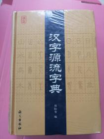 小贵年礼,2008年一版一印,塑封尚存:汉字源流字典
