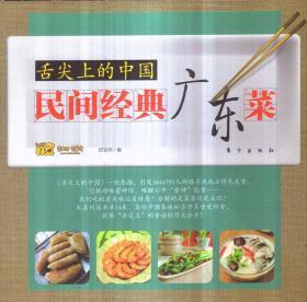 舌尖上的中国:民间经典广东菜
