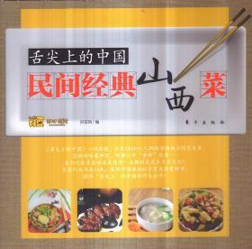 舌尖上的中国:民间经典山西菜
