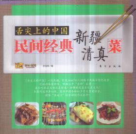 舌尖上的中国:民间经典新疆清真菜