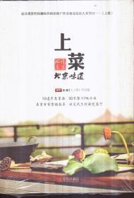 上菜:北京味道