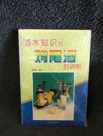 酒水知识与鸡尾酒的调制