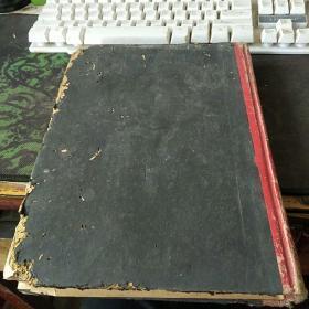 中华大字典( 50年代 馆藏书 旧版)