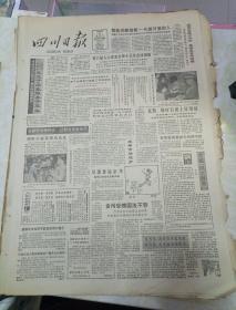 四川日报1985年9月28日(4开四版)省六届人大十五次会议闭幕;绵阳市蔬菜供应充足