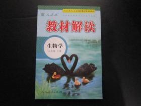 教材解读 生物学 八年级下册  【未使用】