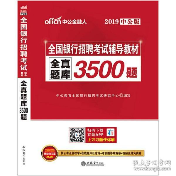 中公版·2017全国银行招聘考试辅导教材:全真题库3500题(第1版)