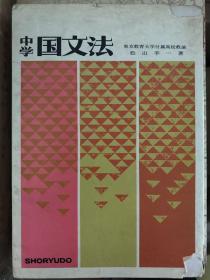 中学国文法