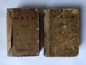 新华字典,1953年1版1印、1版3印,两本合售150元。