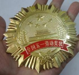 全国五一劳动奖状章  铜镀金 直径100毫米厚重