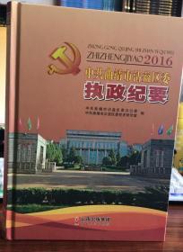 中共曲靖市沾益区委 执政纪要(2016)
