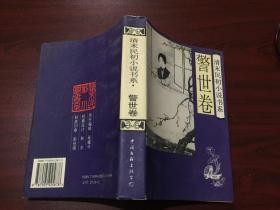 清末民初小说书系-警世卷