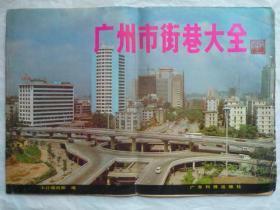 广州市街巷大全(8开、1985年1版1印、在本书可寻找消失的广州老城区)