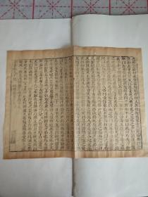 明代崇祯七年毛晋刻本《宋书》散页一页二面,可作为明晚期刻书的标本收藏,也可以作为版本研究学习的好资料。