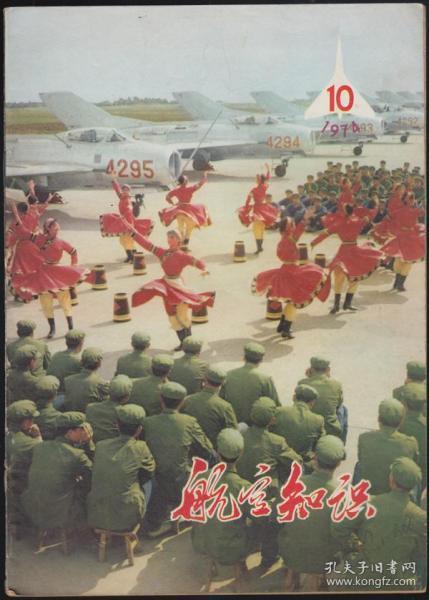 航空知识1974-10