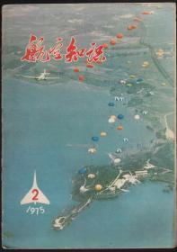 航空知识1975-02