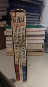 马未都说收藏 家具篇+ 陶瓷篇上下册 3本合售  马未都  中华书局  3本书都是一版一印,无笔记