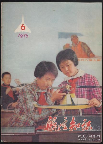 航空知识1975-6