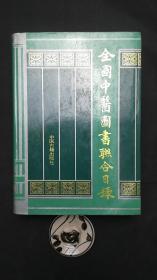 全国中医图书联合目录