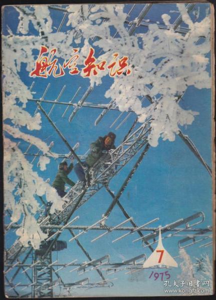 航空知识1975-7