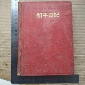 50年代笔记本    有毛主席和斯大林照片     (后几页写字了)
