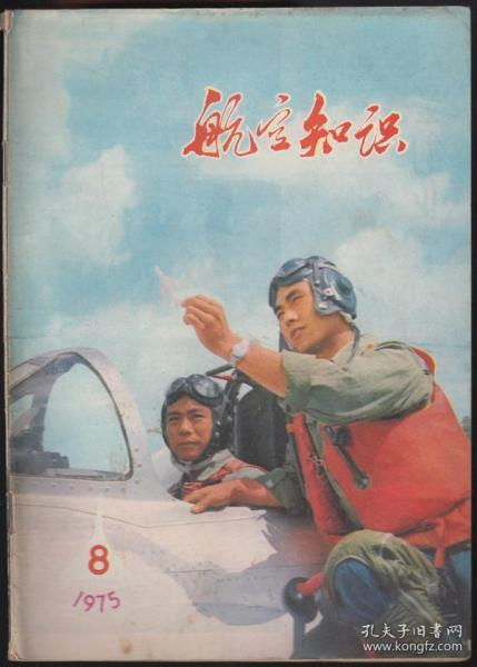 航空知识1975-8