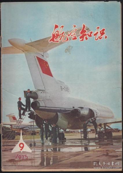 航空知识1975-9