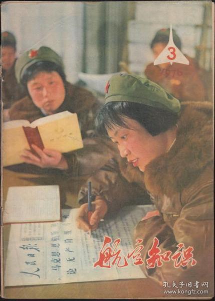 航空知识1976-3