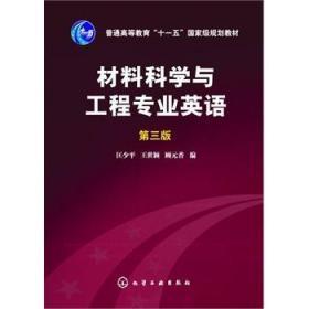 材料科学与工程专业英语(第三版)