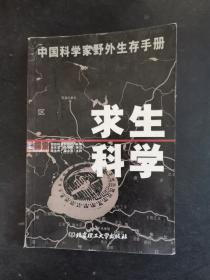 求生科学:中国科学家野外生存手册