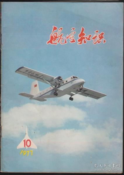 航空知识1977-10