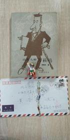 彭新琪(《动画大师万籁鸣》作者)1993年信札一通,带万籁鸣(动画大师)1990年90岁时亲笔签名书籍一件
