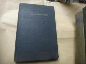 俄文原著外文书 1943年版 生物学类 精装本   (书名请看书影)