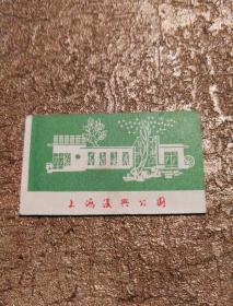 上海复兴公园门票