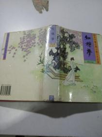 珍本中国古典小说十大名著:红楼梦