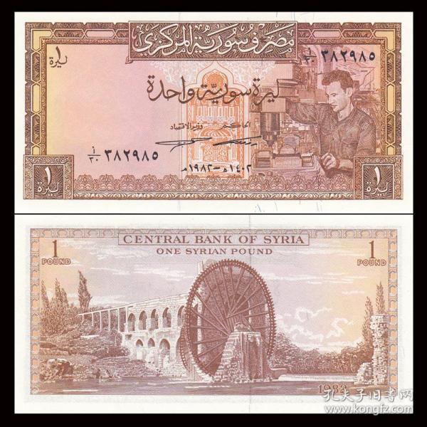 叙利亚 1镑纸币 1982年 外国钱币