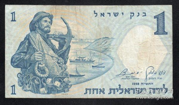 以色列 1里拉纸币 1958年 旧品 外国钱币 号码随机
