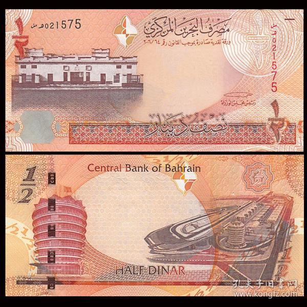 巴林 1/2第纳尔纸币 0.5元 2008年 外国钱币