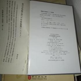 日知录集释全校本(全三册)